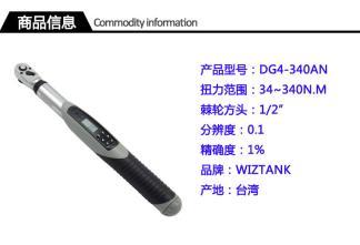 供应数显扭力扳手台湾进口DG-340AN