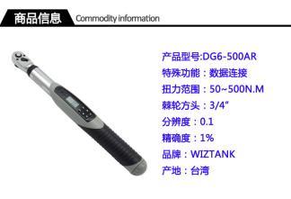 供应台湾泛亚数显扭力扳手DG6-500AR