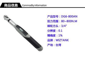 供应台湾泛亚DG6-800AN数显扭力扳手
