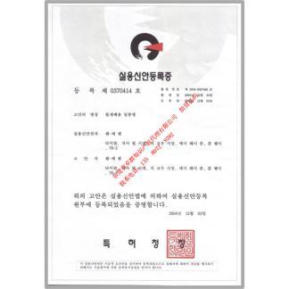 韩国发明专利申请