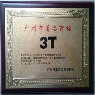 广东省著名商标认定