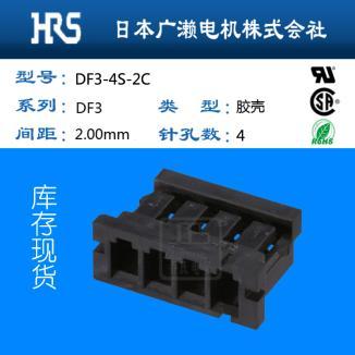 HRS广濑连接器胶壳端子接插件代理 Hirose特价现货DF3-4S-2C