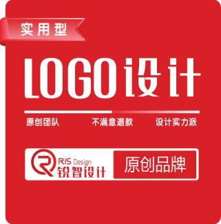 品牌Logo设计实用型【锐智纵横】