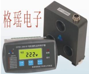 GY101智能型电动机保护器