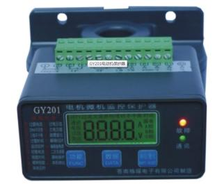 GY201电动机保护器