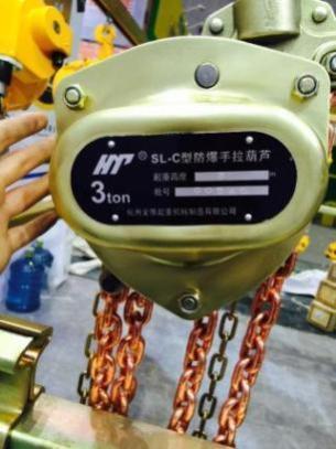 成都防爆手拉葫芦1吨6米,成都防爆葫芦厂家