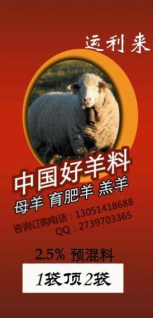 绒山羊专用预混料
