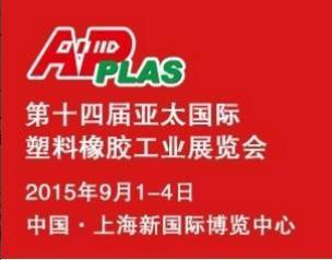 第十四届亚太国际塑料橡胶工业展览会