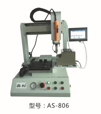厂家供应 AS奥松牌螺丝机 高质效螺丝供给机 自动锁螺丝机 包物流