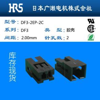 hrs连接器广濑DF3-2EP-2C现货2pin胶壳