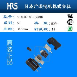 hirose/hrs广濑ST40X-18S-CV(80)线对线连接器