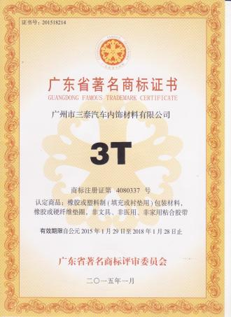 广东省著名商标注册