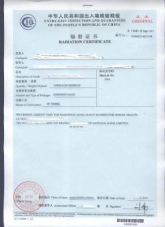 渭南办理出口辐射证