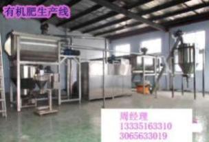 山东猪粪有机肥生产设备,鸡粪无害化处理设备