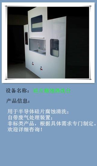 原装进口称管芯工作台、扇形工作台、1000MM工作台