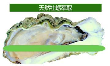 牡蛎产品OEM,黑枸杞牡蛎压片糖果代加工