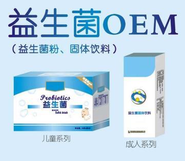 湖南康琪壹佰固体饮料OEM工厂专业提供益生菌粉代工贴牌