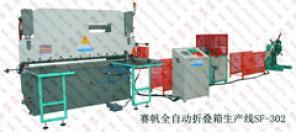 供应折叠箱生产线系列