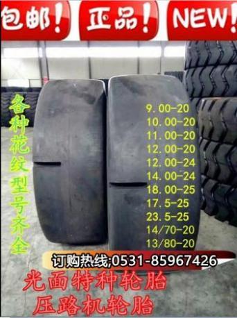 全新正品加厚耐磨光面压路机轮胎825-20可配内胎钢圈