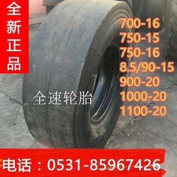全新正品加厚耐磨光面压路机轮胎900-20可配内胎钢圈