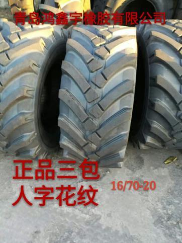 销售正新农用大人字轮胎16/70-20可配内胎钢圈
