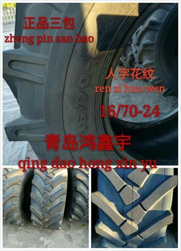 销售正新农用大人字麻点轮胎16/70-24可配内胎钢圈