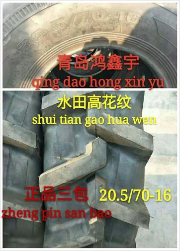 销售正新农用水田高花纹轮胎20.5/70-16可配内胎钢圈