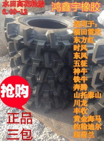 农机轮胎600-12水田轮胎批发