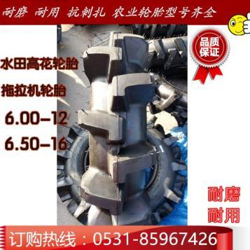 轮胎650-16水田轮胎批发农用拖拉机轮胎销售