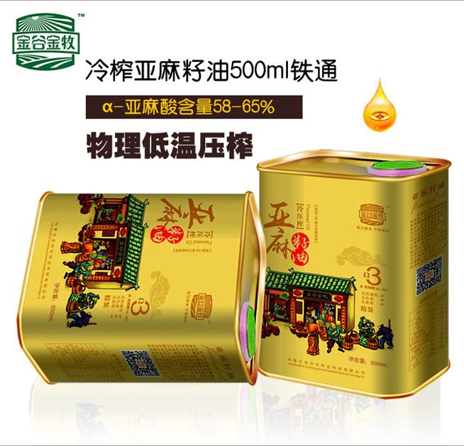 麻籽油500ml铁桶装
