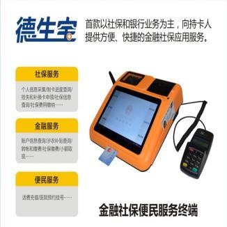 德生宝为社保卡应用提供多种应用服务