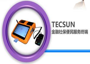 德生科技为社保卡应用提供多种应用服务解决方案