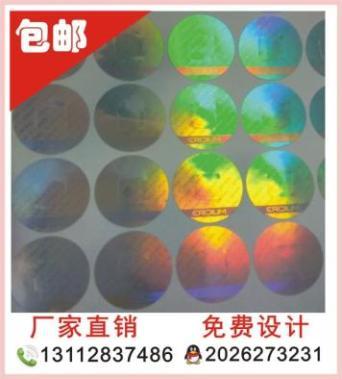 激光防伪标签镭射商标贴纸可印刷二维码打码标签