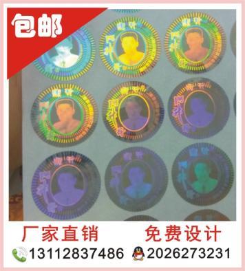 供应给类镭射pvc不干胶商标 标签 防伪标签