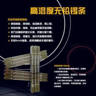厂家直销Sn99.3Cu0.7无铅锡条 环保焊锡条 高温锡条