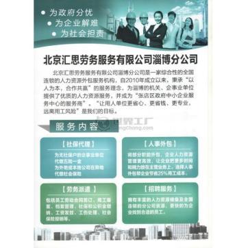 北京汇思淄博公司劳务派遣、社保代理、劳务外包
