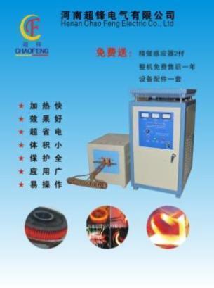 高品质涡轮淬火炉高频感应淬火设备首选超锋