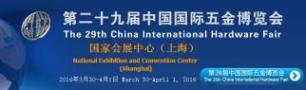 2016上海五金展