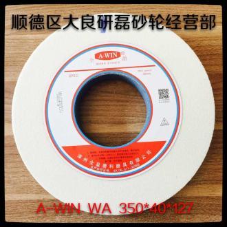 批发全盈白刚玉大水磨砂轮 A-WIN WA 350*40*127 46L