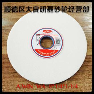 大量批发 全盈牌砂轮 A-WIN WA 8*5/8*1-1/4 白刚玉陶瓷砂轮