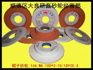 大量批发正宗台湾帝研牌砂轮 帽型14A WA 100*3-10/18*25.4