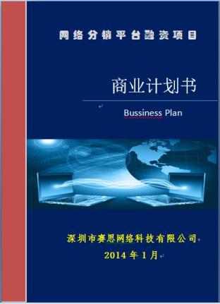 东莞最专业编写融资计划书公司