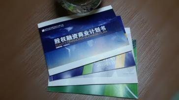 广州商业计划书代写公司-首选秉诚