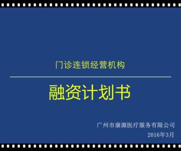 广州代写可行性分析报告