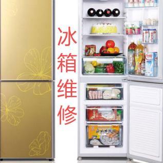 产品橱窗 电子元器件 集成电路(ic) > 自贡西门子冰箱售后维修  浏览