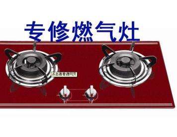 自贡专业家电维修安装公司