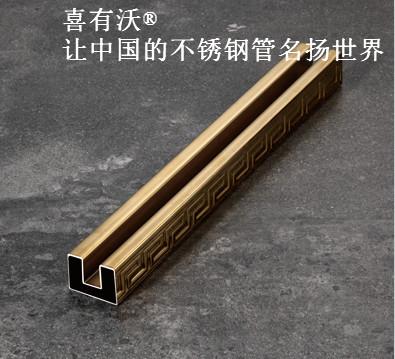 喜有沃304不锈钢管欧式花管招商加盟
