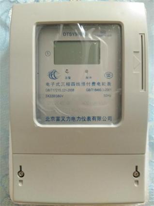 北京插卡电表,北京智能插卡电表,插卡电表接线方法