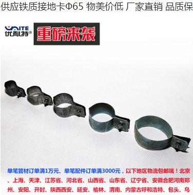 供应铁质接地卡Ф32 物美价低 厂家直销 品质保证
