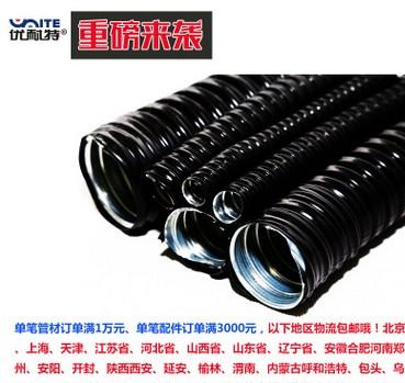 大量供应金属软管, 20穿线金属软管 包塑